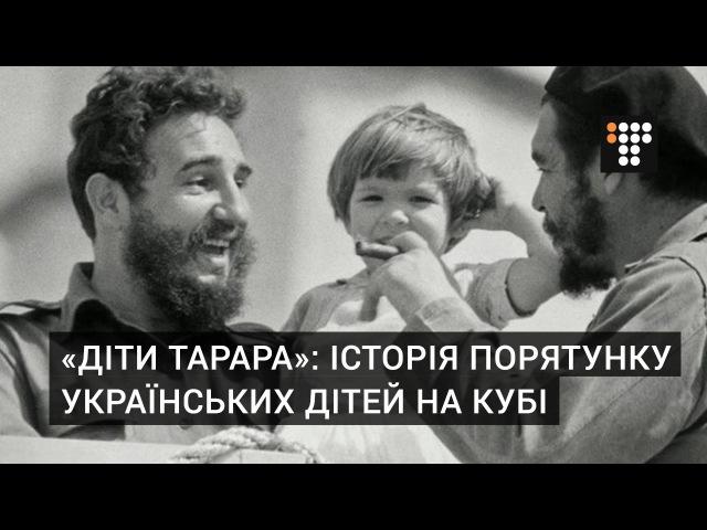 «Діти Тарара»: історія порятунку українських дітей на Кубі