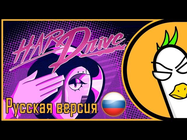 [RUS COVER] Undertale Mettaton Song — HARD DRIVE (На русском)