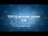 ТОП-5 лучших голов 1/4 финала