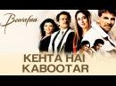 Kehta Hai Kabootar - Bewafaa | Akshay, Anil, Kareena, Shamita Manoj | Shaan Asha Bhosle