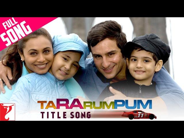 Ta Ra Ra Ra Rum TaRaRumPum - Full Title Song