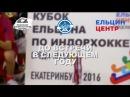 Кубок Ельцина по индорхоккею 2016