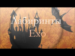 Макс Фрай - Лабиринты Ехо - Лабиринт Мёнина (аудиокнига)