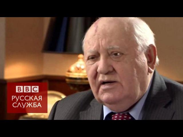 Горбачев Развал СССР - моя драма