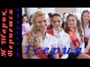 И Шарик Вернется, 1 серия, Сериал 2015, HD 1080p.