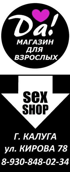 Секс Группы В Калуге