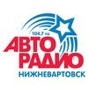 Авторадио-Нижневартовск