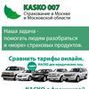 kasko007.ru -Калькулятор КАСКО | Cтоимость ОСАГО