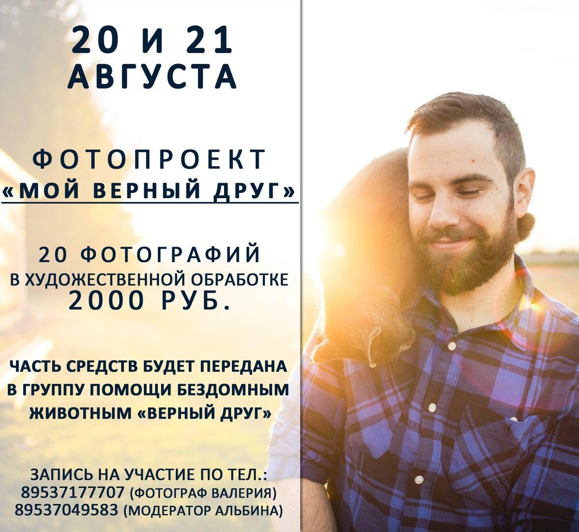 """Афиша Тамбов Фотопроект """"Мой верный друг"""""""