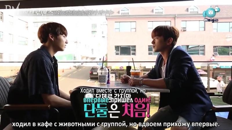 [ рус сабы ] Jungkook Minwoo @ Flower Boy Bromance EP1