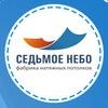 Натяжные потолки Екатеринбург | Седьмое небо