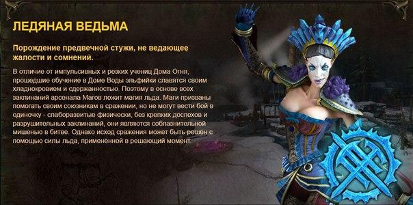 Panzar - Прокачка Ледяной ведьмы с 1 до 30 уровня