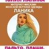 Yulia Lanika