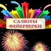 Салюты и Фейерверки Ростов-на-Дону