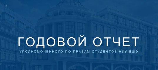 Вшэ временная регистрация временная регистрация в новосибирске на месяц