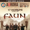 17.11 - Faun (DE) - Aurora Concert Hall (С-Пб)