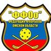 """ДЮСШ №22"" ""Федерация флорбола Омской области"""