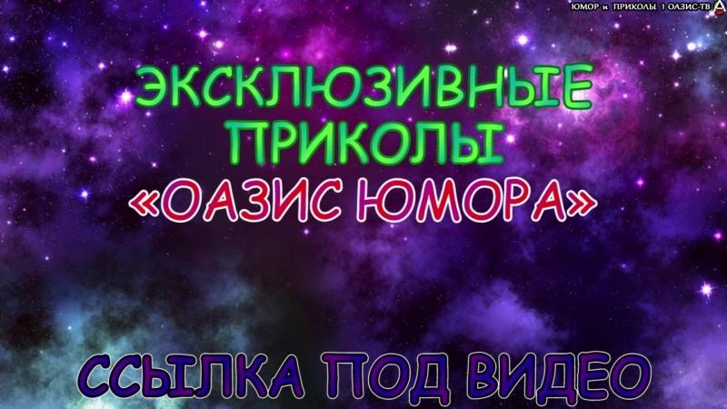 ПРОМО РОЛИК ПРИКОЛЫ «ОАЗИС ТВ»