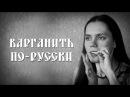 Варганить по русски
