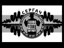 Сергач ТВ репортаж о Голос Улиц