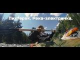 Пихтерек. Река-электричка. Packrafting in Siberia (English &amp Deutsch sub)