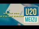 Flyme 6.7.4.11G - Meizu U20 (Обзор и Установка)