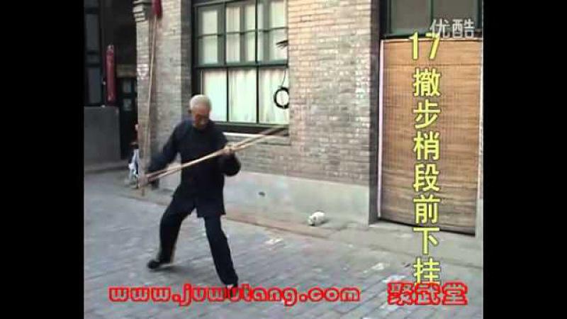 Song Guanghua (宋光华), Song Baogui. Song Shi Xingyi Quan (宋氏形意)