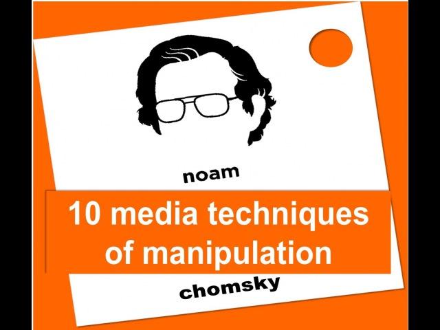 10 Media manipulation strategies by Noam Chomsky