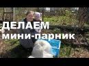 Мини ПАРНИК из ящика за 5 минут ☝ How to Mini GREENHOUSE out of the box for 5 minutes