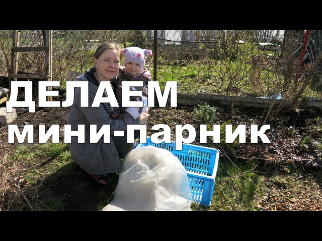 Мини-ПАРНИК из ящика за 5 минут ☝ How to Mini-GREENHOUSE out of the box for 5 minutes