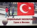Социальный Эксперимент Турок в Москве Turk in Moscow social experiment
