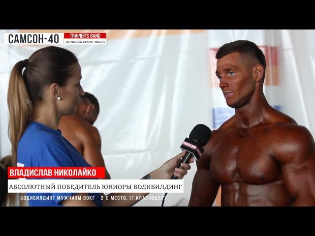 САМСОН-40. Владислав Николайко Абс. победитель бодибилдинг юниоры. Интервью.