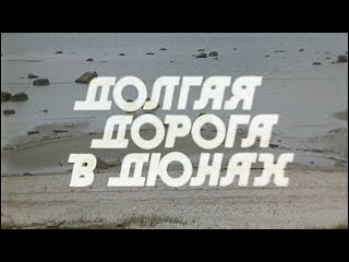 Долгая дорога в дюнах. 5 серия