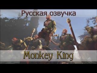 Русская озвучка - Monkey King
