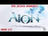 Aion.ru 5.31 - Что делать новичку (66+)?