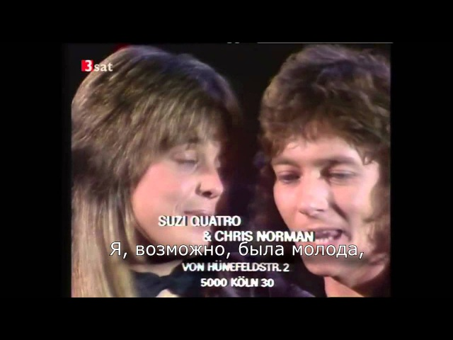 Chris Norman Suzi Quatro Stumblin' In с переводом RuSubSongs