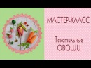 DIY❧Овощи из ткани своими руками Мастер класс❦Vegetables of fabric❦How to make
