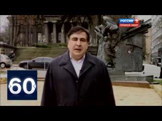 Обращение Саакашвили к украинцам: