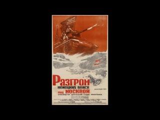 Разгром немецких войск под Москвой (1942) документальный фильм