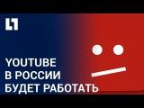 Клименко: Youtube в России будет работать