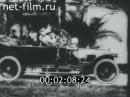Хроника царской семьи 1 (1900 - 1916) Раритетные кинокадры