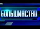 Большинство 18.11.16 – Какова судьба Украины? Большинство последний выпуск 18 ноября 2016