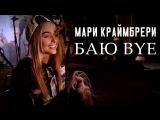 Мари Краймбрери - Баю bye (2016)