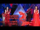 ЗАКРЫТИЕ #ММКФ2016 (Фрагменты с НАТАЛИЕЙ ОРЕЙРО) NATALIA OREIRO. FESTIVAL DE CINE EN MOSCU 2016