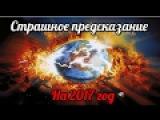 Предсказание о конце света на 2017 год от пророка Иогана Фрида