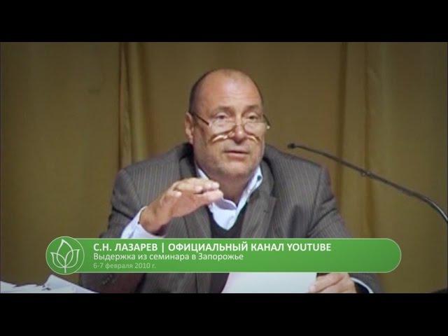 С.Н. Лазарев   Слишком близкие люди