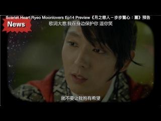 Scarlet Heart:Ryeo Moon lovers Ep14 Preview Indo/ไทย/中文/日本語/العربية Sub 《달의 연인-보보경심 : 려&#