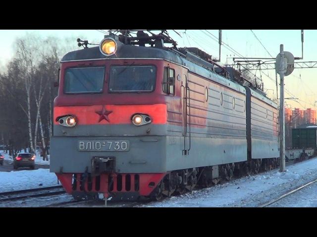 ВЛ10У-730 с грузовым поездом, станция Люберцы 1