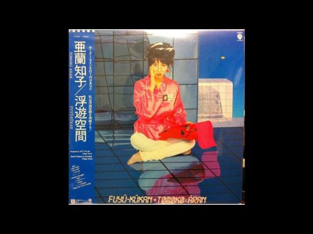 Tomoko Aran - Im In Love [Warner Bros. Records] 1983