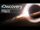 Космос наизнанку Сверхмассивные черные дыры Discovery 2 сезон 1 серия